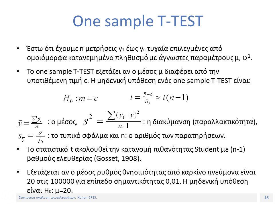 16 Στατιστική ανάλυση αποτελεσμάτων. Χρήση SPSS.