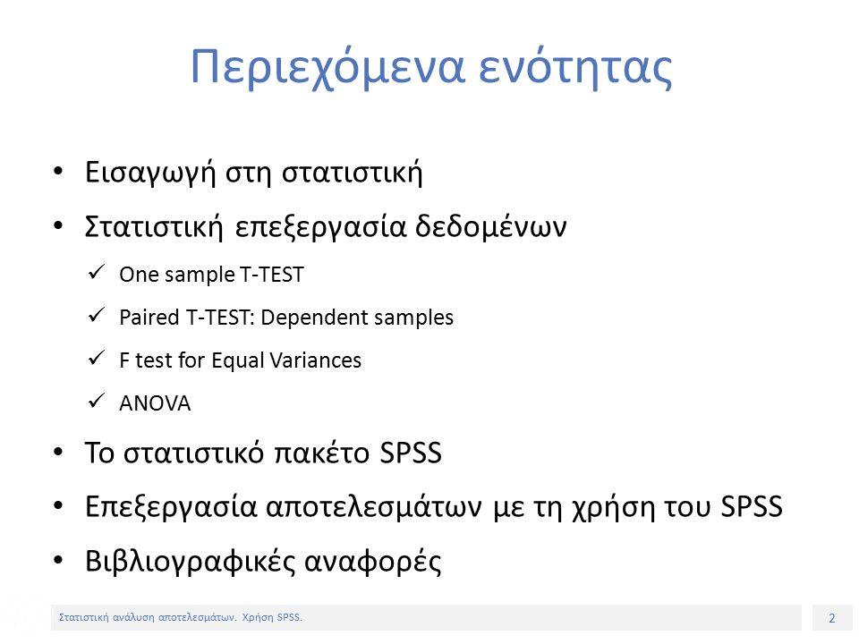2 Στατιστική ανάλυση αποτελεσμάτων. Χρήση SPSS.