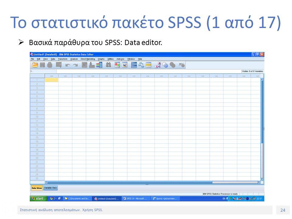 24 Στατιστική ανάλυση αποτελεσμάτων. Χρήση SPSS.