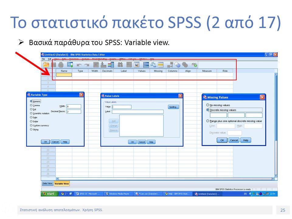 25 Στατιστική ανάλυση αποτελεσμάτων. Χρήση SPSS.