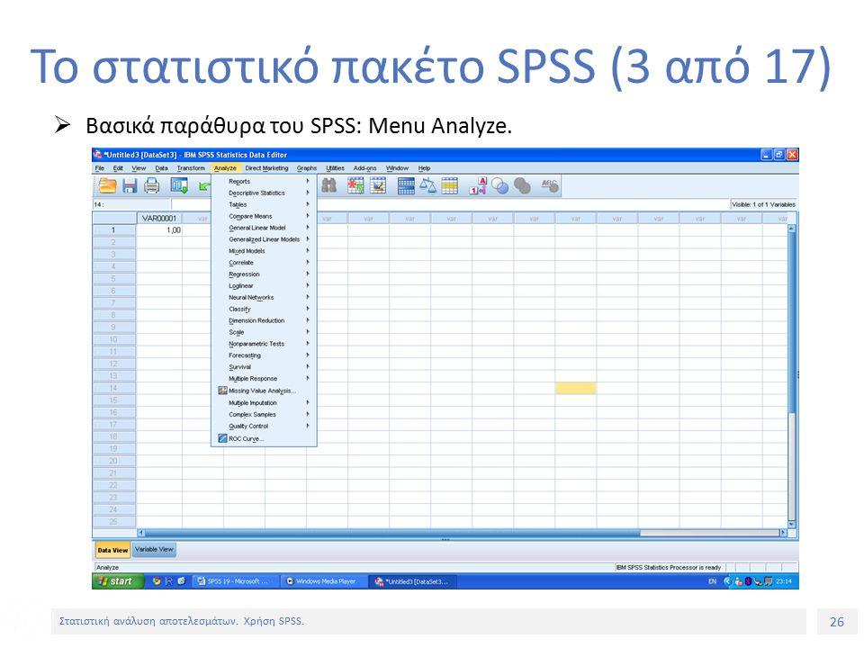 26 Στατιστική ανάλυση αποτελεσμάτων. Χρήση SPSS.