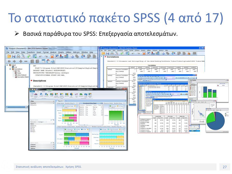 27 Στατιστική ανάλυση αποτελεσμάτων. Χρήση SPSS.