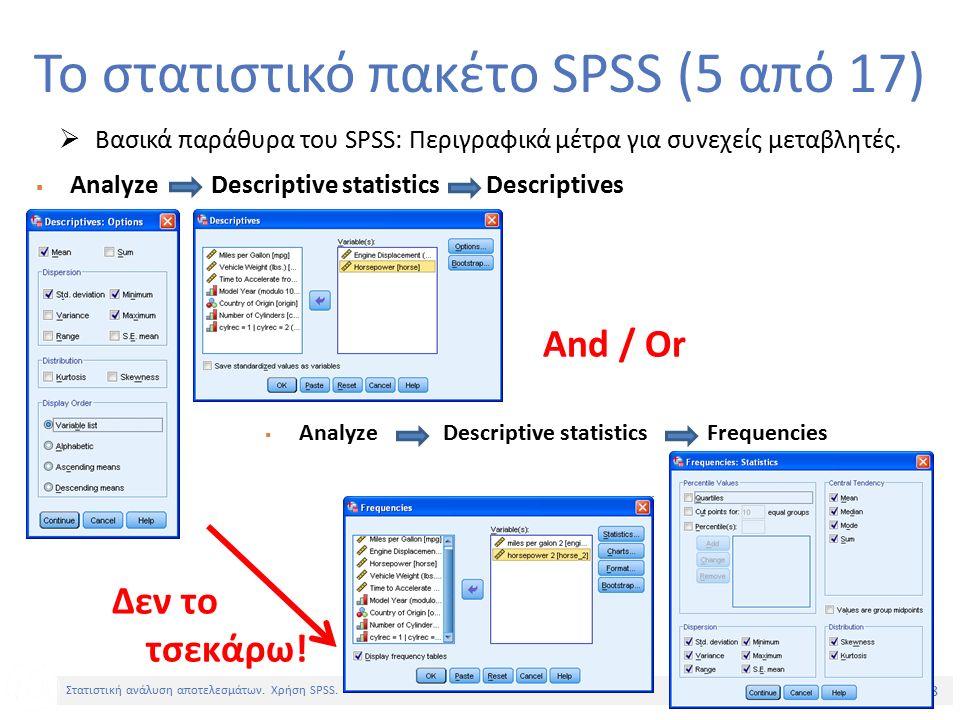 28 Στατιστική ανάλυση αποτελεσμάτων. Χρήση SPSS.