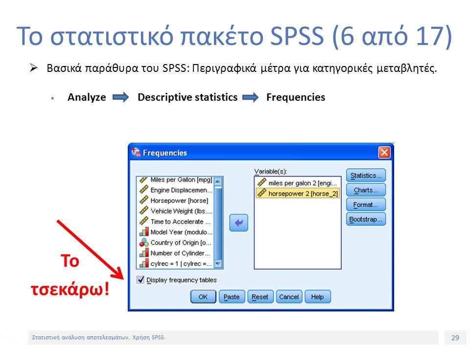 29 Στατιστική ανάλυση αποτελεσμάτων. Χρήση SPSS.