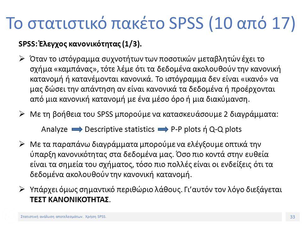 33 Στατιστική ανάλυση αποτελεσμάτων. Χρήση SPSS.