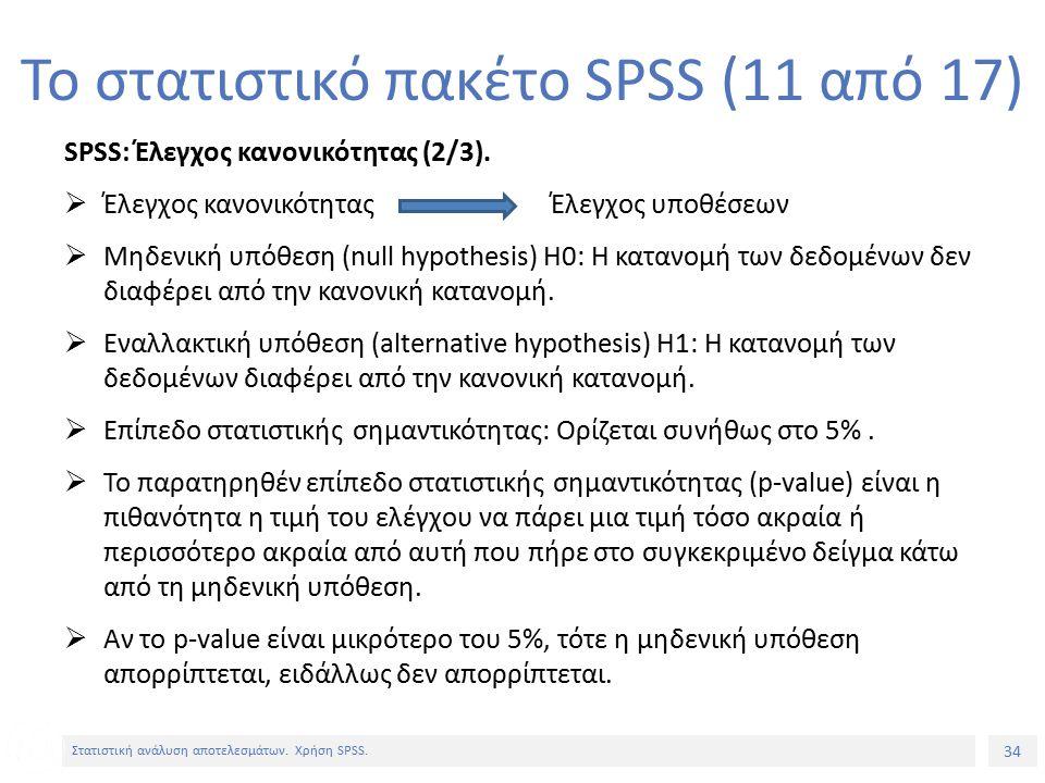 34 Στατιστική ανάλυση αποτελεσμάτων. Χρήση SPSS.