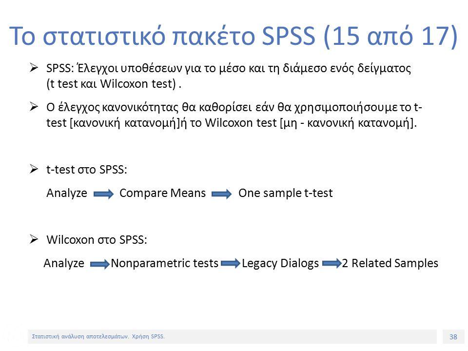 38 Στατιστική ανάλυση αποτελεσμάτων. Χρήση SPSS.