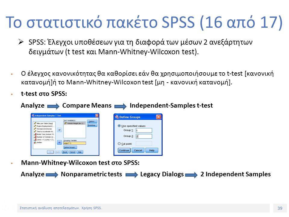 39 Στατιστική ανάλυση αποτελεσμάτων. Χρήση SPSS.