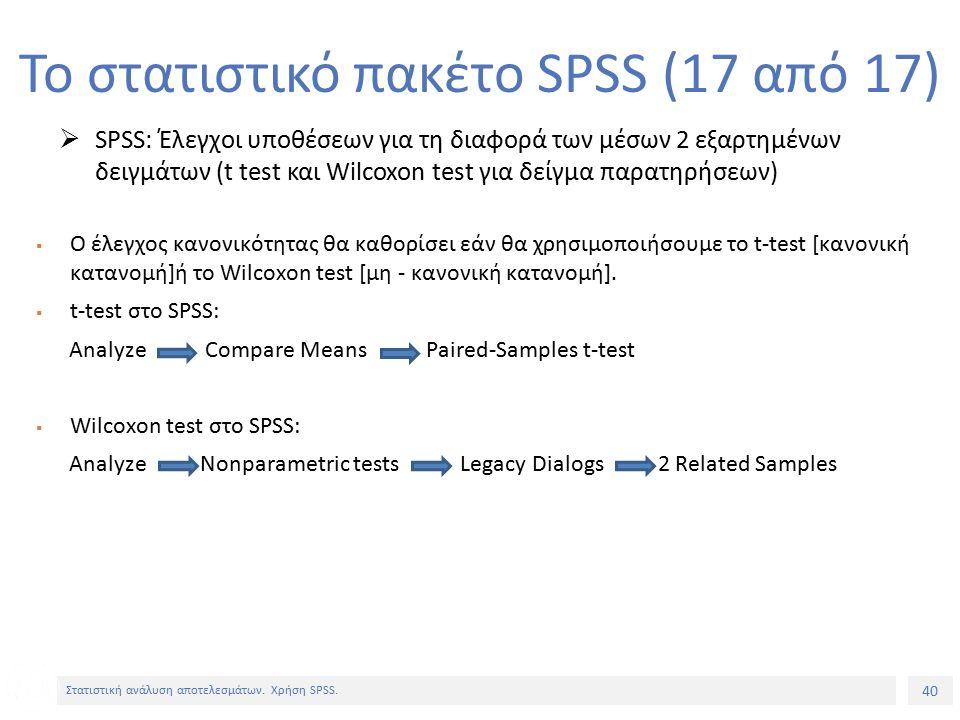 40 Στατιστική ανάλυση αποτελεσμάτων. Χρήση SPSS.