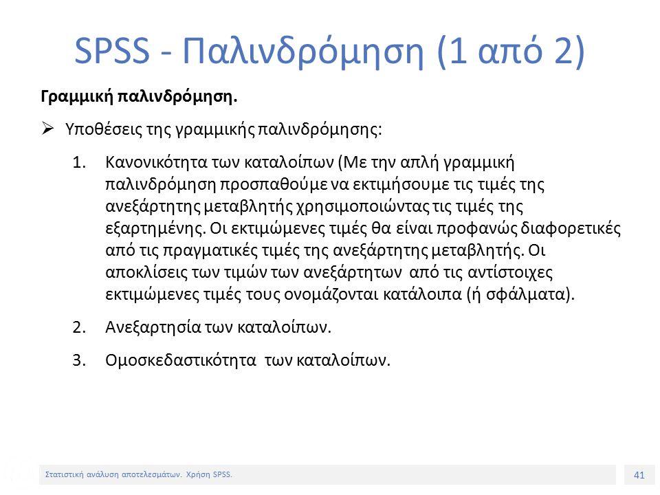41 Στατιστική ανάλυση αποτελεσμάτων. Χρήση SPSS.