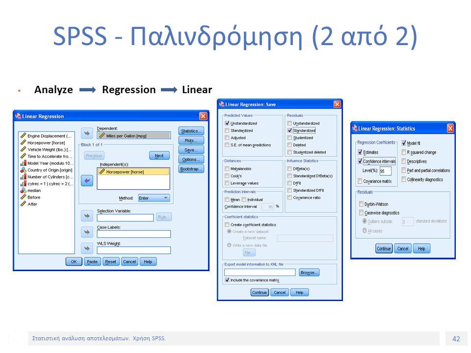 42 Στατιστική ανάλυση αποτελεσμάτων. Χρήση SPSS.