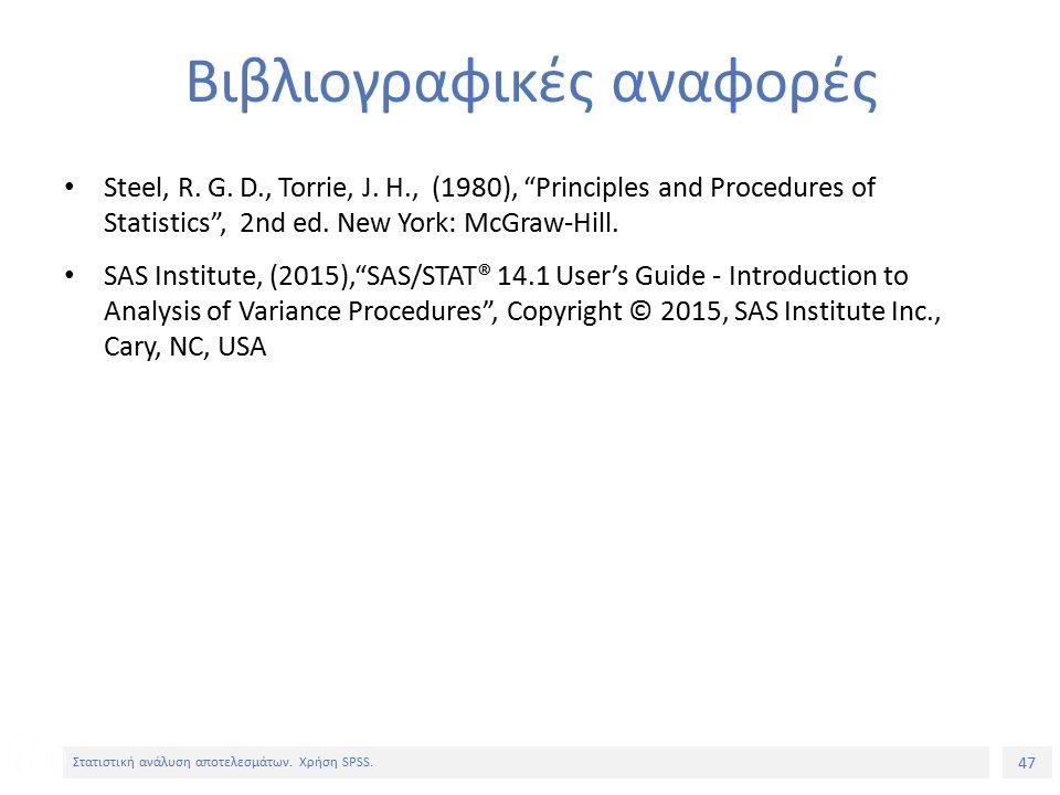 47 Στατιστική ανάλυση αποτελεσμάτων. Χρήση SPSS. Βιβλιογραφικές αναφορές Steel, R.