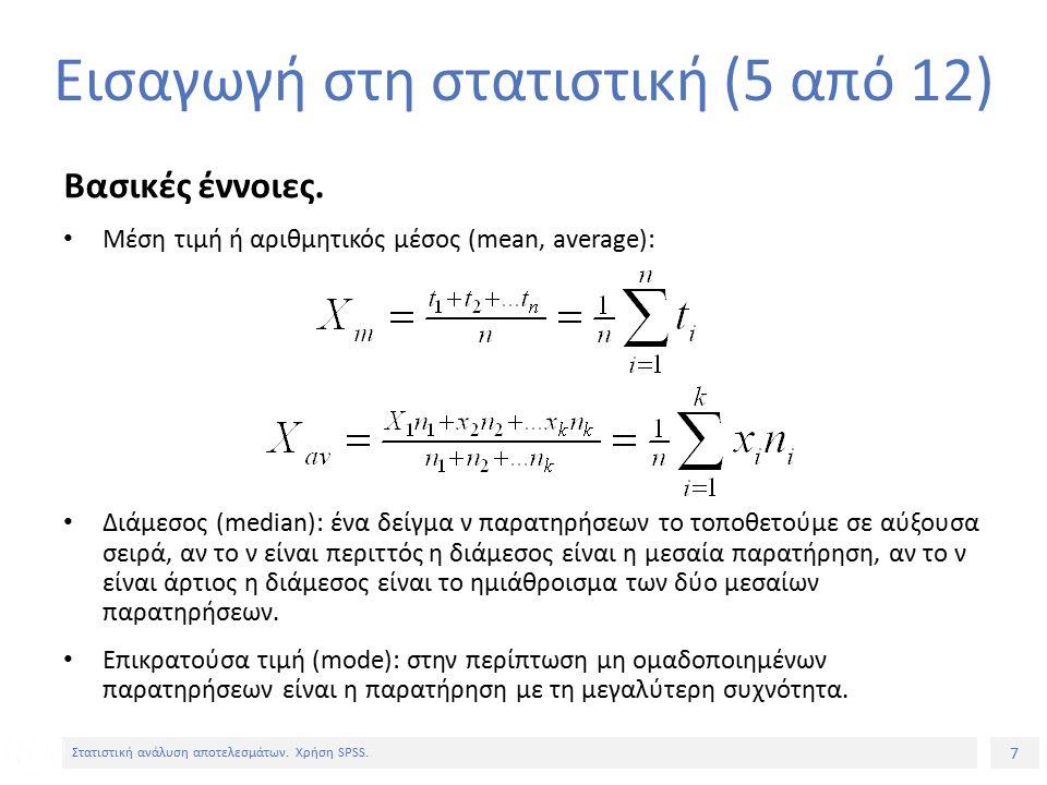 7 Στατιστική ανάλυση αποτελεσμάτων. Χρήση SPSS. Βασικές έννοιες.