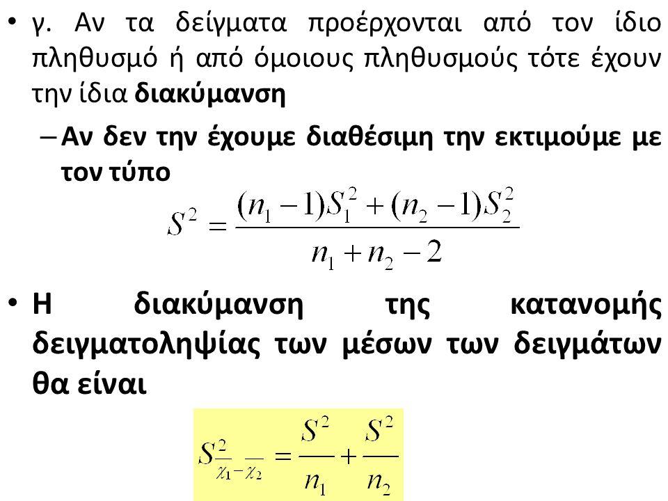 3. Η διακύμανση της κατανομής δειγματοληψίας της διαφοράς των μέσων των δύο δειγμάτων υπολογίζονται ως εξής: α) Αν οι διακυμάνσεις σ 1 2 και σ 2 2 των