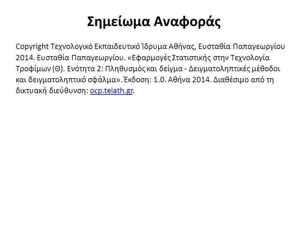 Σημείωμα Αναφοράς Copyright Τεχνολογικό Εκπαιδευτικό Ίδρυμα Αθήνας, Ευσταθία Παπαγεωργίου 2014.