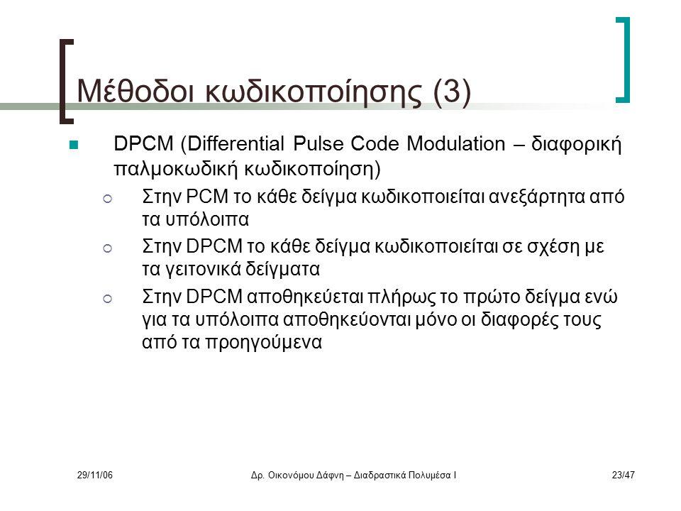 29/11/06Δρ. Οικονόμου Δάφνη – Διαδραστικά Πολυμέσα Ι23/47 Μέθοδοι κωδικοποίησης (3) DPCM (Differential Pulse Code Modulation – διαφορική παλμοκωδική κ