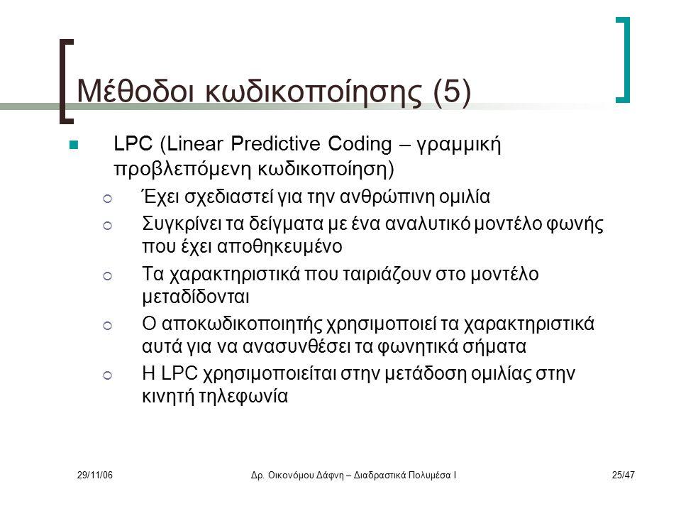 29/11/06Δρ. Οικονόμου Δάφνη – Διαδραστικά Πολυμέσα Ι25/47 Μέθοδοι κωδικοποίησης (5) LPC (Linear Predictive Coding – γραμμική προβλεπόμενη κωδικοποίηση