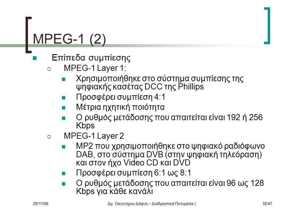 29/11/06Δρ. Οικονόμου Δάφνη – Διαδραστικά Πολυμέσα Ι32/47 MPEG-1 (2) Επίπεδα συμπίεσης  MPEG-1 Layer 1: Χρησιμοποιήθηκε στο σύστημα συμπίεσης της ψηφ
