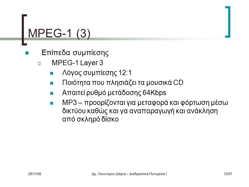 29/11/06Δρ. Οικονόμου Δάφνη – Διαδραστικά Πολυμέσα Ι33/47 MPEG-1 (3) Επίπεδα συμπίεσης  MPEG-1 Layer 3 Λόγος συμπίεσης 12:1 Ποιότητα που πλησιάζει τα