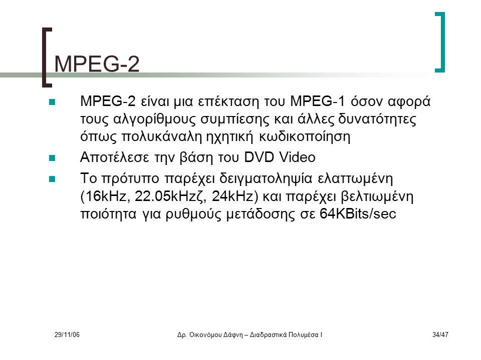 29/11/06Δρ. Οικονόμου Δάφνη – Διαδραστικά Πολυμέσα Ι34/47 MPEG-2 MPEG-2 είναι μια επέκταση του MPEG-1 όσον αφορά τους αλγορίθμους συμπίεσης και άλλες