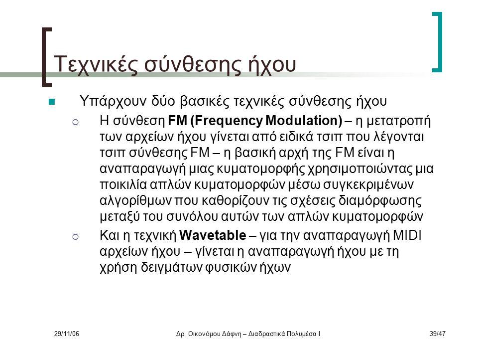 29/11/06Δρ. Οικονόμου Δάφνη – Διαδραστικά Πολυμέσα Ι39/47 Τεχνικές σύνθεσης ήχου Υπάρχουν δύο βασικές τεχνικές σύνθεσης ήχου  Η σύνθεση FM (Frequency