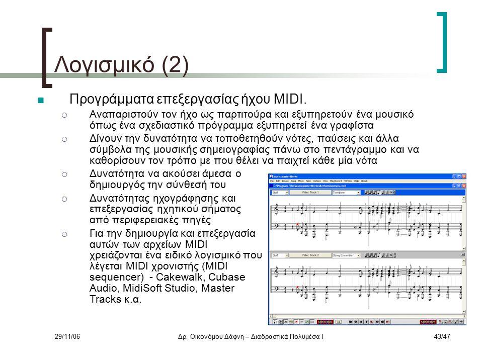 29/11/06Δρ. Οικονόμου Δάφνη – Διαδραστικά Πολυμέσα Ι43/47 Λογισμικό (2) Προγράμματα επεξεργασίας ήχου MIDI.  Αναπαριστούν τον ήχο ως παρτιτούρα και ε