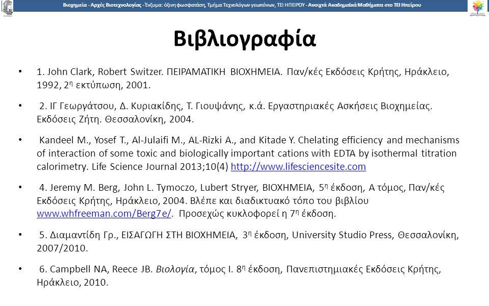 1313 Βιοχημεία - Αρχές Βιοτεχνολογίας - Ένζυμα: όξινη φωσφατάση, Τμήμα Τεχνολόγων γεωπόνων, ΤΕΙ ΗΠΕΙΡΟΥ - Ανοιχτά Ακαδημαϊκά Μαθήματα στο ΤΕΙ Ηπείρου Βιβλιογραφία 1.