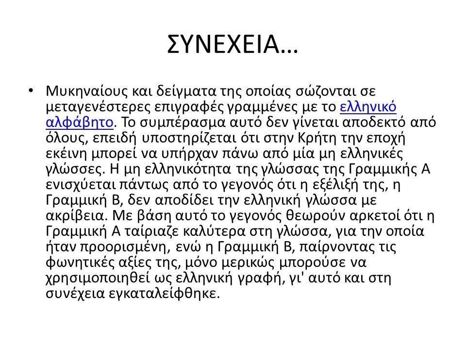 ΣΥΝΕΧΕΙΑ… Μυκηναίους και δείγματα της οποίας σώζονται σε μεταγενέστερες επιγραφές γραμμένες με το ελληνικό αλφάβητο.