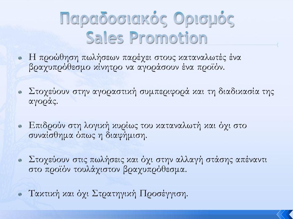  Η προώθηση πωλήσεων παρέχει στους καταναλωτές ένα βραχυπρόθεσμο κίνητρο να αγοράσουν ένα προϊόν.