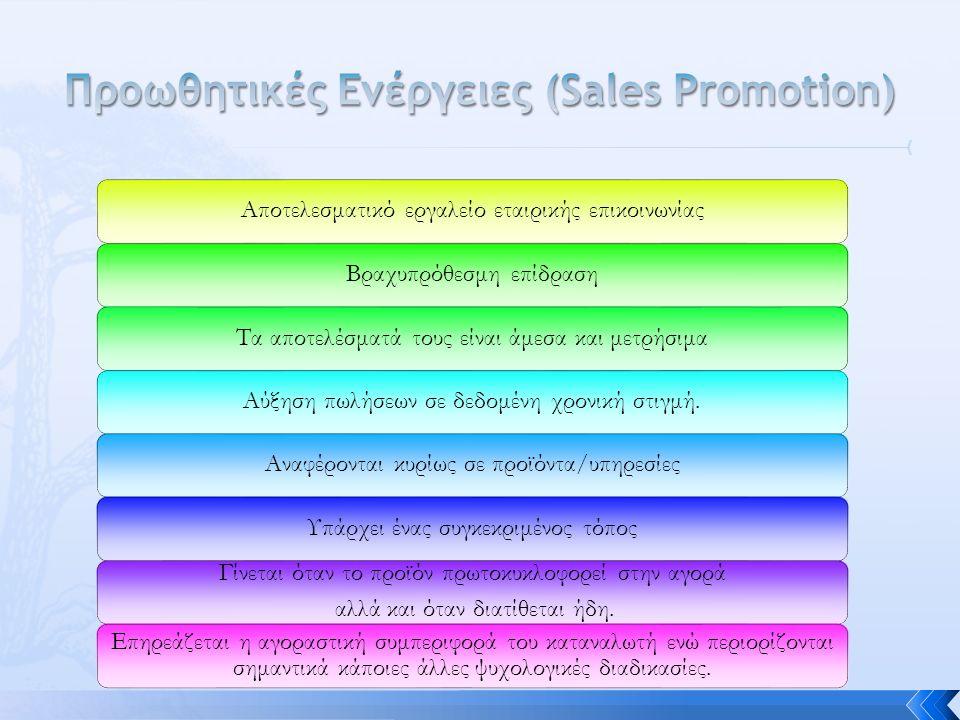 Αποτελεσματικό εργαλείο εταιρικής επικοινωνίαςΒραχυπρόθεσμη επίδρασηΤα αποτελέσματά τους είναι άμεσα και μετρήσιμαΑύξηση πωλήσεων σε δεδομένη χρονική στιγμή.Αναφέρονται κυρίως σε προϊόντα/υπηρεσίεςΥπάρχει ένας συγκεκριμένος τόπος Γίνεται όταν το προϊόν πρωτοκυκλοφορεί στην αγορά αλλά και όταν διατίθεται ήδη.