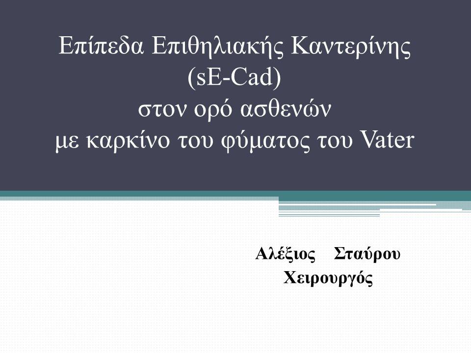 Επίπεδα Επιθηλιακής Καντερίνης (sE-Cad) στον ορό ασθενών με καρκίνο του φύματος του Vater Αλέξιος Σταύρου Χειρουργός
