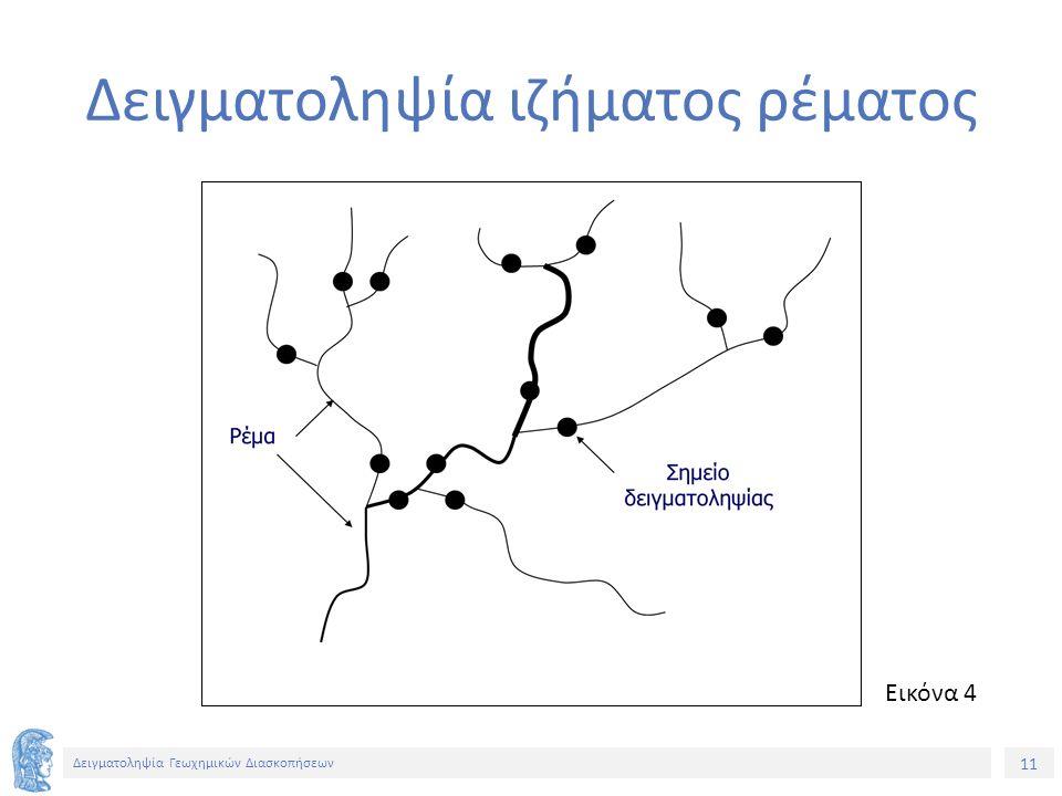 11 Δειγματοληψία Γεωχημικών Διασκοπήσεων Δειγματοληψία ιζήματος ρέματος Εικόνα 4