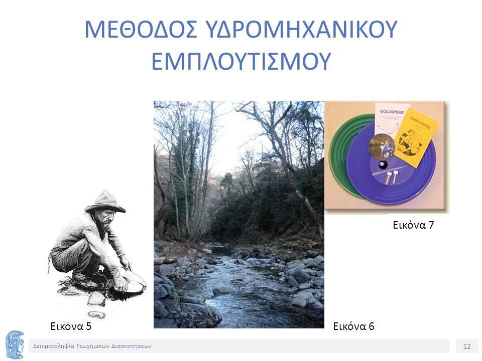 12 Δειγματοληψία Γεωχημικών Διασκοπήσεων ΜΕΘΟΔΟΣ ΥΔΡΟΜΗΧΑΝΙΚΟΥ ΕΜΠΛΟΥΤΙΣΜΟΥ Εικόνα 6 Εικόνα 7 Εικόνα 5