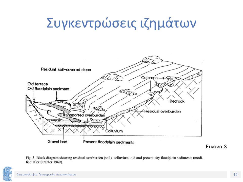 14 Δειγματοληψία Γεωχημικών Διασκοπήσεων Συγκεντρώσεις ιζημάτων Εικόνα 8