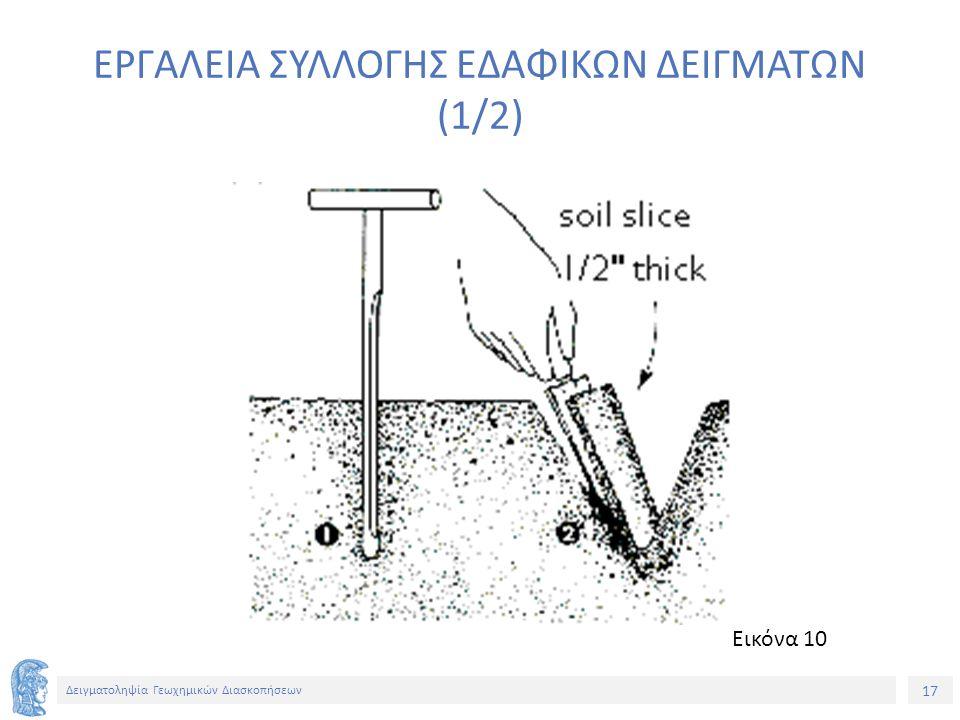 17 Δειγματοληψία Γεωχημικών Διασκοπήσεων ΕΡΓΑΛΕΙΑ ΣΥΛΛΟΓΗΣ ΕΔΑΦΙΚΩΝ ΔΕΙΓΜΑΤΩΝ (1/2) Εικόνα 10