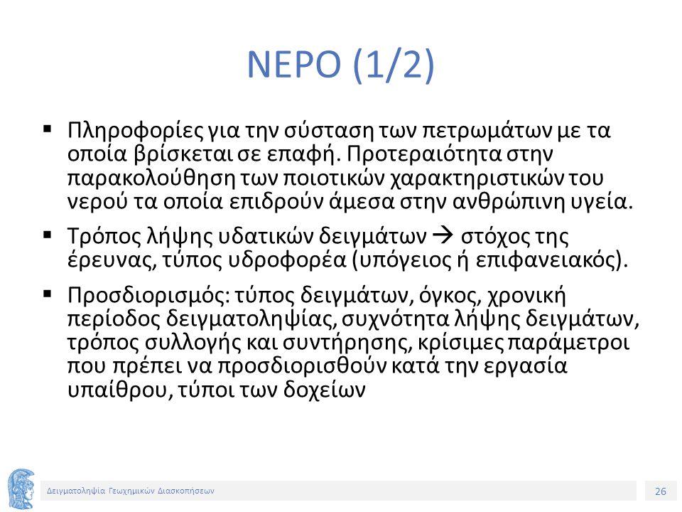 26 Δειγματοληψία Γεωχημικών Διασκοπήσεων ΝΕΡΟ (1/2)  Πληροφορίες για την σύσταση των πετρωμάτων με τα οποία βρίσκεται σε επαφή.