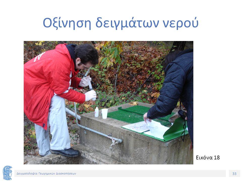 33 Δειγματοληψία Γεωχημικών Διασκοπήσεων Οξίνηση δειγμάτων νερού Εικόνα 18