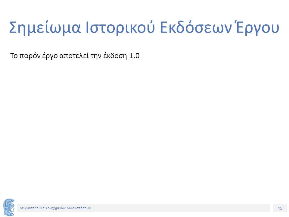 45 Δειγματοληψία Γεωχημικών Διασκοπήσεων Σημείωμα Ιστορικού Εκδόσεων Έργου Το παρόν έργο αποτελεί την έκδοση 1.0