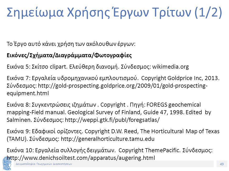 49 Δειγματοληψία Γεωχημικών Διασκοπήσεων Σημείωμα Χρήσης Έργων Τρίτων (1/2) Το Έργο αυτό κάνει χρήση των ακόλουθων έργων: Εικόνες/Σχήματα/Διαγράμματα/Φωτογραφίες Εικόνα 5: Σκίτσο clipart.