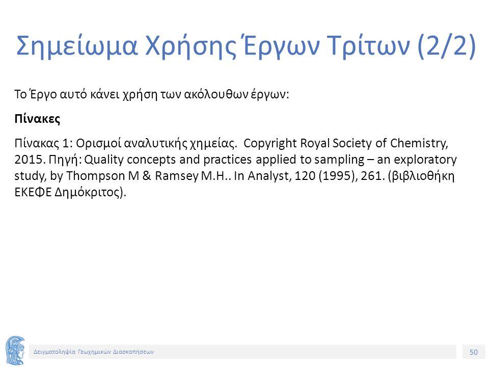50 Δειγματοληψία Γεωχημικών Διασκοπήσεων Σημείωμα Χρήσης Έργων Τρίτων (2/2) Το Έργο αυτό κάνει χρήση των ακόλουθων έργων: Πίνακες Πίνακας 1: Ορισμοί αναλυτικής χημείας.