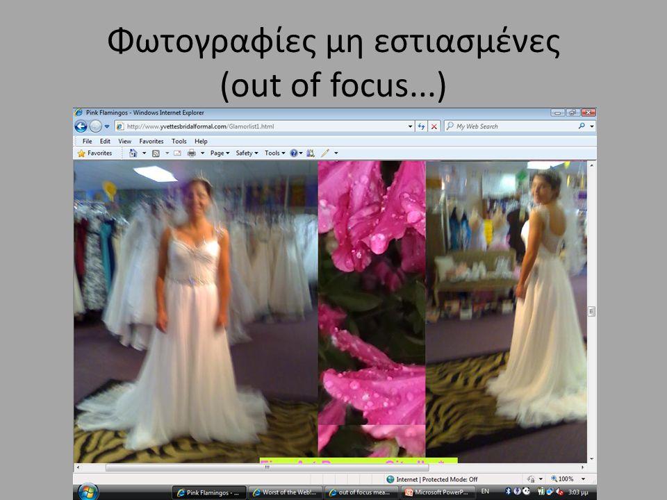 Φωτογραφίες μη εστιασμένες (out of focus...)