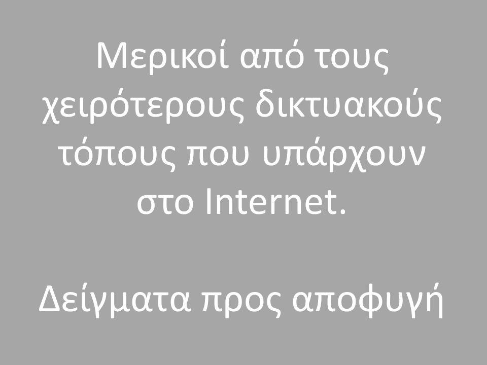 Μερικοί από τους χειρότερους δικτυακούς τόπους που υπάρχουν στο Internet. Δείγματα προς αποφυγή