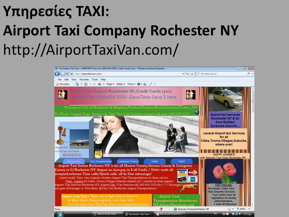Υπηρεσίες ΤΑΧΙ: Airport Taxi Company Rochester NY http://AirportTaxiVan.com/