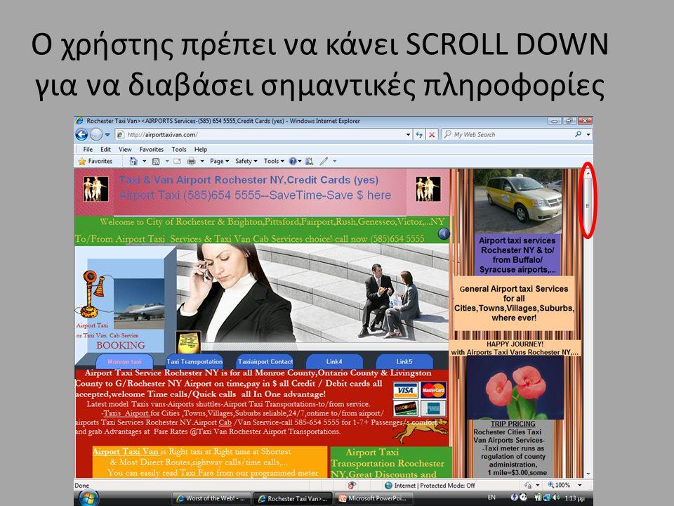 Ο χρήστης πρέπει να κάνει SCROLL DOWN για να διαβάσει σημαντικές πληροφορίες