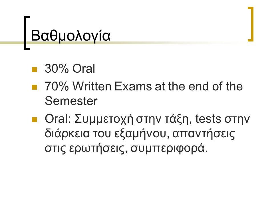 Βαθμολογία 30% Oral 70% Written Exams at the end of the Semester Oral: Συμμετοχή στην τάξη, tests στην διάρκεια του εξαμήνου, απαντήσεις στις ερωτήσεις, συμπεριφορά.