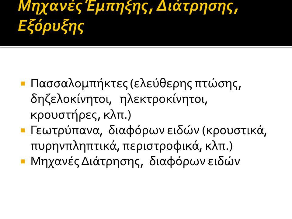  Πασσαλομπήκτες (ελεύθερης πτώσης, δηζελοκίνητοι, ηλεκτροκίνητοι, κρουστήρες, κλπ.)  Γεωτρύπανα, διαφόρων ειδών (κρουστικά, πυρηνπληπτικά, περισ