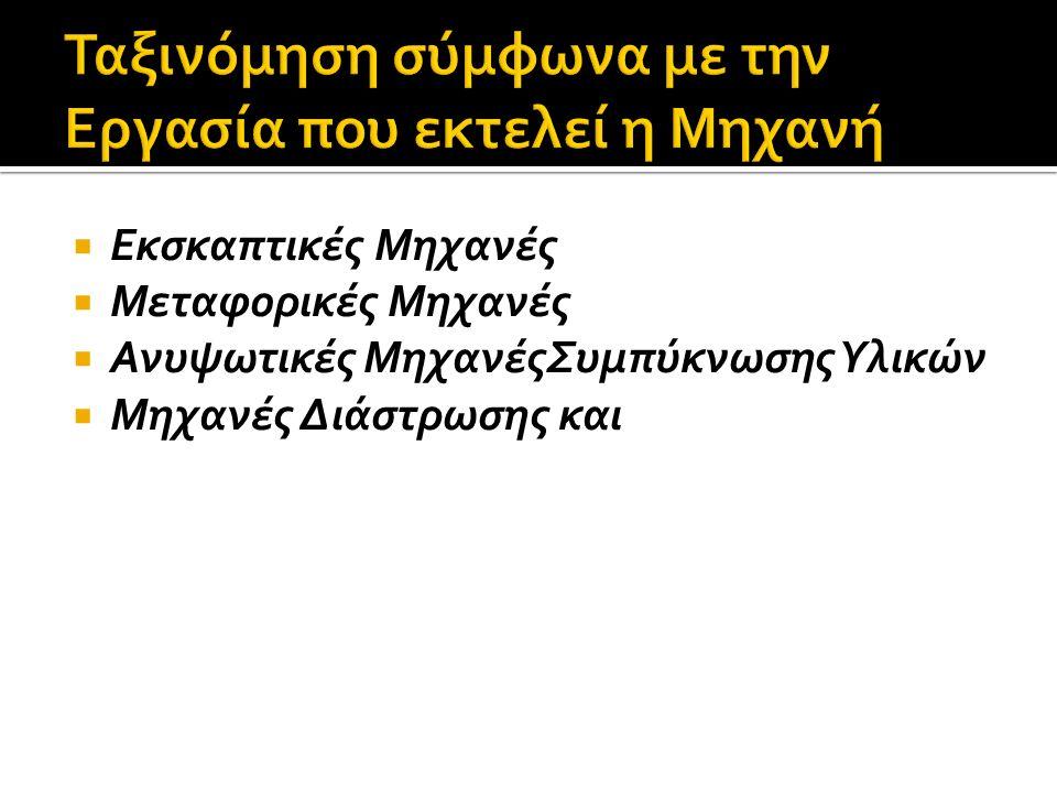 Εκσκαφείς γενικής χρήσης Εκσκαφείς Συνεχούς Λειτουργίας Εκσκαφείς Τάφρων Γερανοί με Αρπάγη ή Συρόμενο Κάδο Πλωτοί Εκσκαφείς και Αναρροφητικοί Εκσκαφείς Επίπεδοι Εκσκαφείς Προωθητές Αποξέστες (αυτοκινούμενοι ή ελκόμενοι) iii.