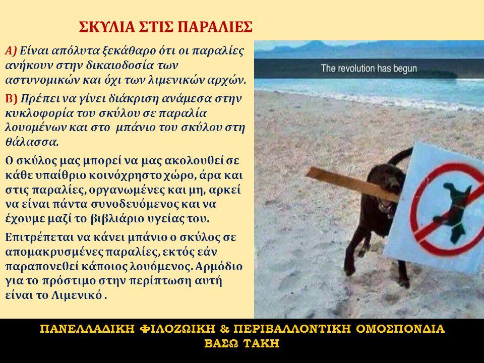 ΣΚΥΛΙΑ ΣΤΙΣ ΠΑΡΑΛΙΕΣ Α ) Είναι απόλυτα ξεκάθαρο ότι οι παραλίες ανήκουν στην δικαιοδοσία των αστυνομικών και όχι των λιμενικών αρχών.