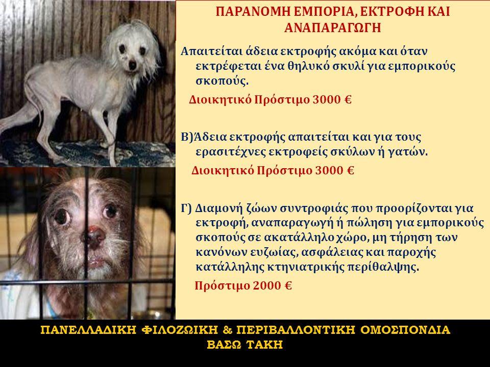 ΠΑΡΑΝΟΜΗ ΕΜΠΟΡΙΑ, ΕΚΤΡΟΦΗ ΚΑΙ ΑΝΑΠΑΡΑΓΩΓΗ Απαιτείται άδεια εκτροφής ακόμα και όταν εκτρέφεται ένα θηλυκό σκυλί για εμπορικούς σκοπούς.