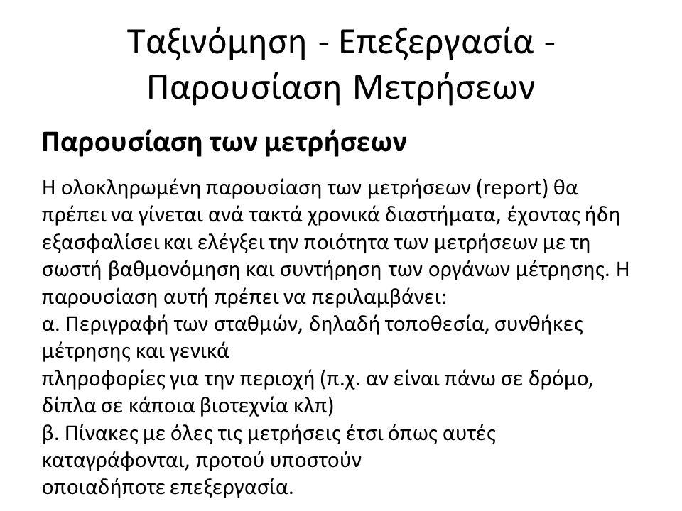 Ταξινόμηση - Επεξεργασία - Παρουσίαση Μετρήσεων Παρουσίαση των μετρήσεων Η ολοκληρωμένη παρουσίαση των μετρήσεων (report) θα πρέπει να γίνεται ανά τακτά χρονικά διαστήματα, έχοντας ήδη εξασφαλίσει και ελέγξει την ποιότητα των μετρήσεων με τη σωστή βαθμονόμηση και συντήρηση των οργάνων μέτρησης.